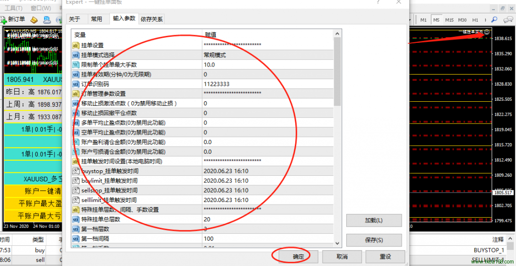mt4一键挂单面板输入变量参数