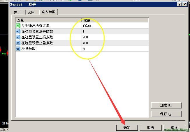 mt4反手脚本使用说明