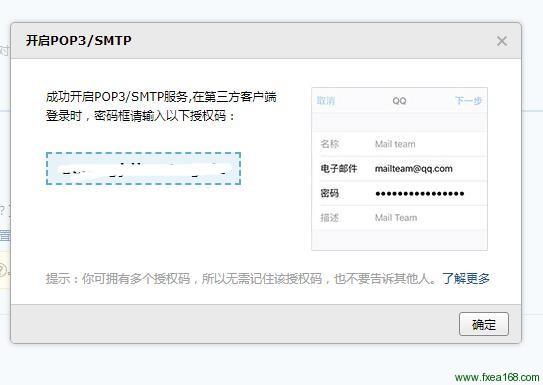 QQ邮箱开通SMTP服务发送邮件报警