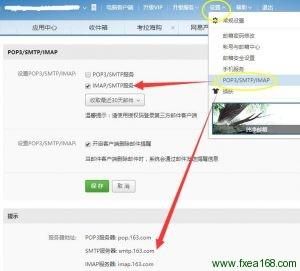 163邮箱开通SMTP服务