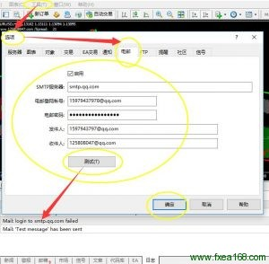 MT4电邮配置界面