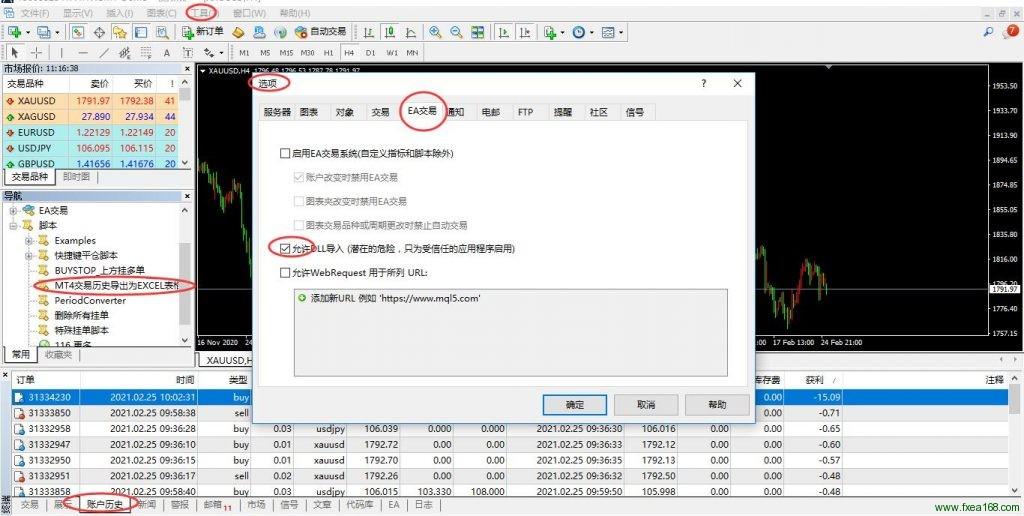 MT4交易历史导出为EXCEL表格的脚本设置