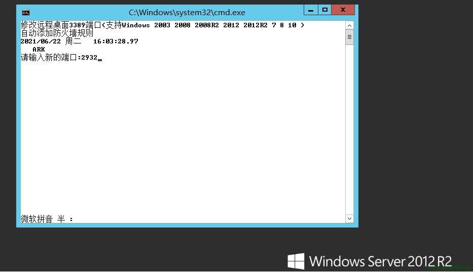 修改3389端口的bat脚本代码