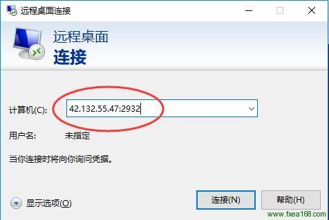 挂EA时更改3389连接端口